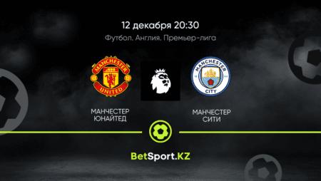 Манчестер Юнайтед – Манчестер Сити 12.12.2020