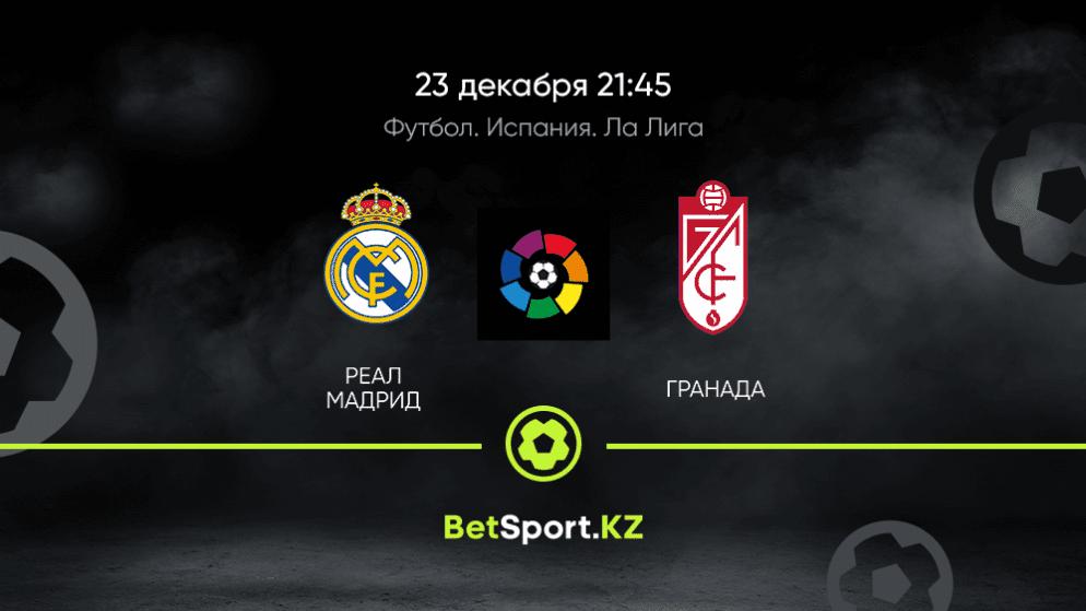 Реал Мадрид – Гранада 23.12.2020