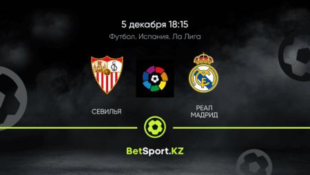 Севилья – Реал Мадрид 05.12.2020