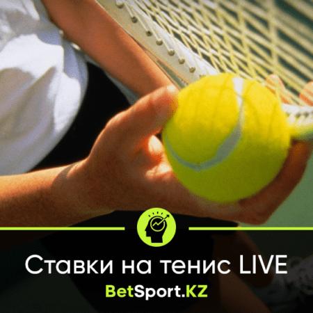 Ставки на теннис LIVE