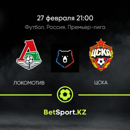 Локомотив — ЦСКА. Футбол. Россия. Премьер-лига. 27.02.2021 в 21:00 (UTC+5)