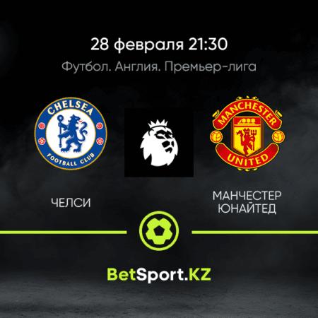 Челси – Манчестер Юнайтед. Футбол. Англия. Премьер-Лига. 28.02.2021 в 21:30 (UTC+5)