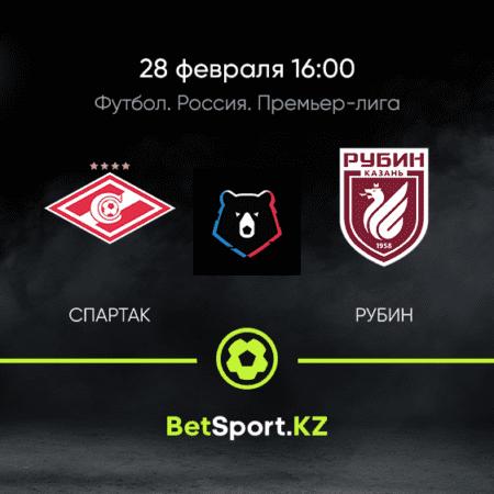 Спартак — Рубин. Футбол. Россия. Премьер-лига. 28.02.2021 в 16:00 (UTC+5)