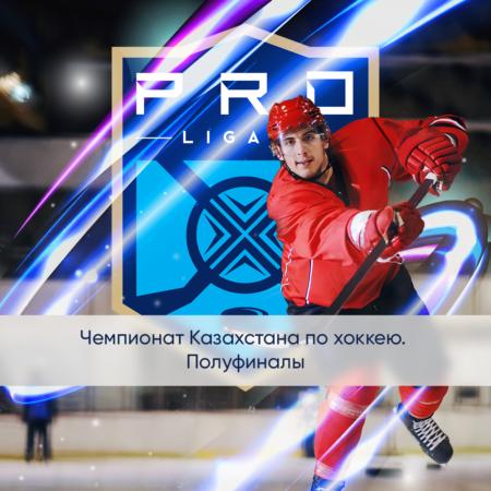 Чемпионат Казахстана по хоккею. Плей-офф. Полуфиналы. 30 марта 2021 года