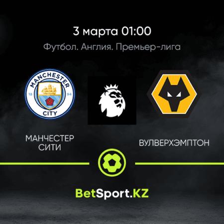 Манчестер Сити – Вулверхэмптон. Футбол. Англия. Премьер-Лига. 03.03.2021 в 01:00 (UTC+5)