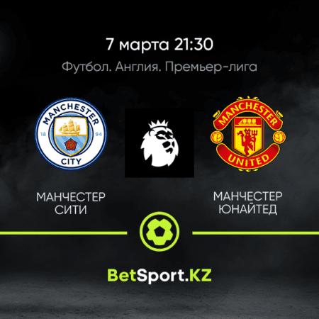Манчестер Сити – Манчестер Юнайтед. Футбол. Англия. Премьер-Лига. 07.03.2021 в 21:30 (UTC+5)