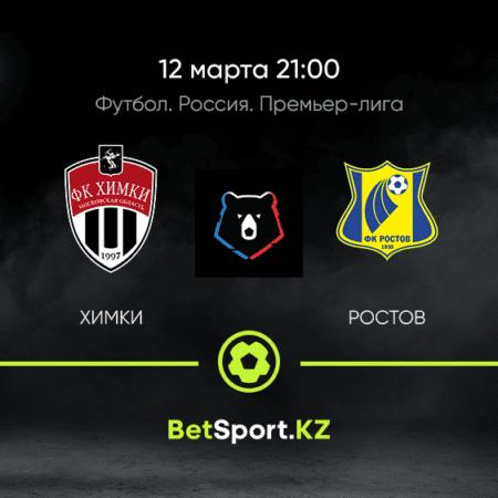 Химки – Ростов. Футбол. Россия. Премьер-Лига. 12.03.2021 в 21:00 (UTC+5)