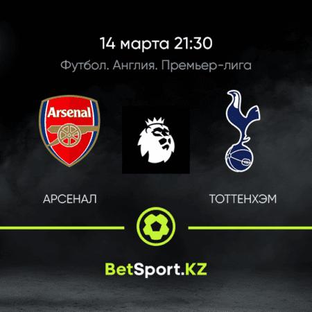 Арсенал – Тоттенхэм. Футбол. Англия. Премьер-Лига. 14.03.2021 в 21:30 (UTC+5)