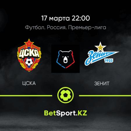 ЦСКА — Зенит. Футбол. Россия. Премьер-Лига. 17.03.2021 в 22:00 (UTC+5)