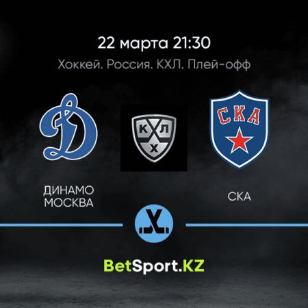Динамо Москва – СКА. Хоккей. КХЛ. Плей-офф. 22.03.2021 в 21:30 (UTC+5)