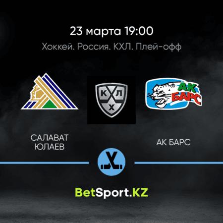 Салават Юлаев – Ак Барс. Хоккей. КХЛ. Плей-офф. 23.03.2021 в 19:00 (UTC+5)