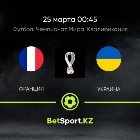 Франция – Украина. Футбол. Чемпионат мира. Квалификация. 25.03.2021 в 00:45 (UTC+5)