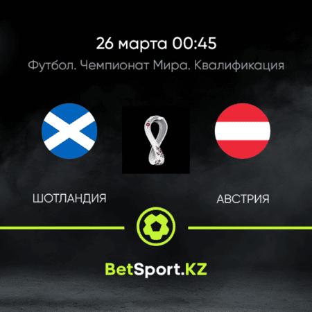 Шотландия – Австрия. Футбол. Чемпионат мира. Квалификация. 26.03.2021 в 00:45 (UTC+5)
