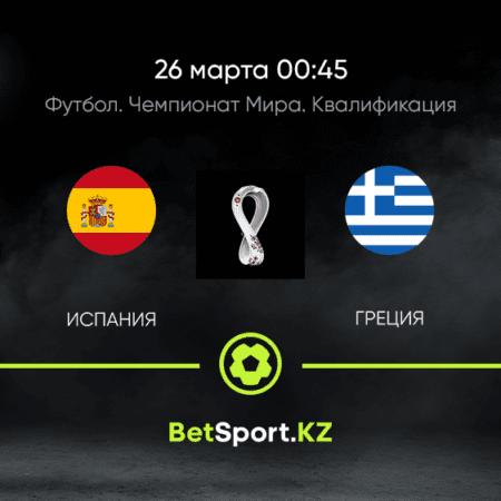 Испания – Греция. Футбол. Чемпионат мира. Квалификация. 26.03.2021 в 00:45 (UTC+5)