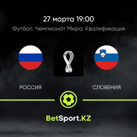 Россия – Словения. Футбол. Чемпионат мира. Квалификация. 27.03.2021 в 19:00 (UTC+5)