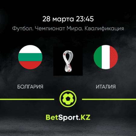 Болгария – Италия. Футбол. Чемпионат мира. Квалификация. 28.03.2021 в 23:45 (UTC+5)
