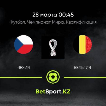 Чехия – Бельгия. Футбол. Чемпионат мира. Квалификация. 28.03.2021 в 00:45 (UTC+5)