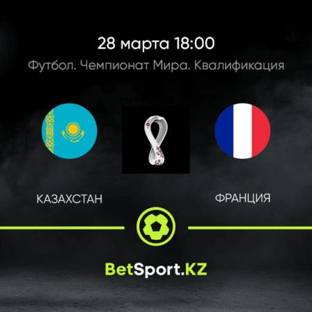 Казахстан – Франция. Футбол. Чемпионат мира. Квалификация. 28.03.2021 в 18:00 (UTC+5)