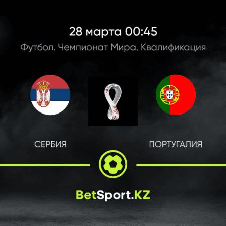 Сербия – Португалия. Футбол. Чемпионат мира. Квалификация. 28.03.2021 в 00:45 (UTC+5)