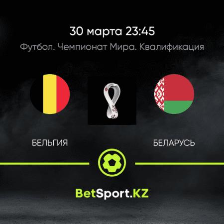 Бельгия – Беларусь. Футбол. Чемпионат мира. Квалификация. 30.03.2021 в 23:45 (UTC+5)