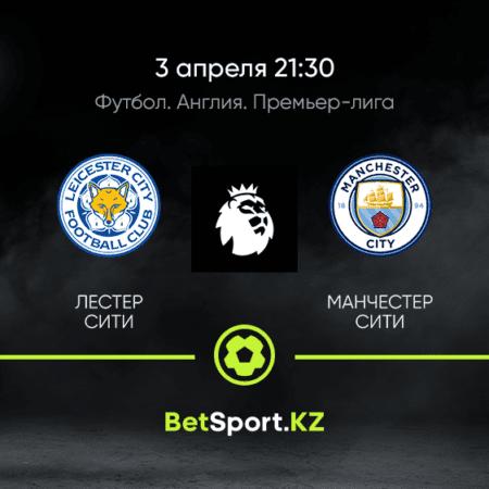 Лестер – Манчестер Сити. Футбол. Англия. Премьер-Лига. 03.04.2021 в 21:30 (UTC+5)