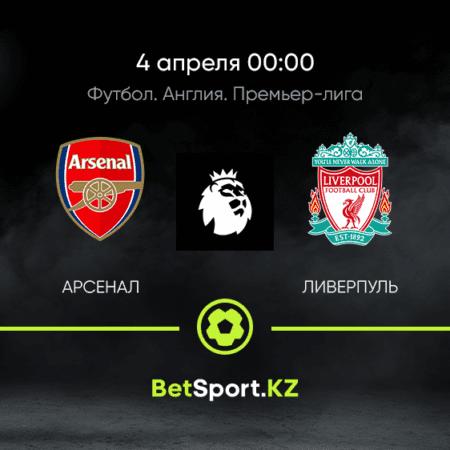 Арсенал – Ливерпуль. Футбол. Англия. Премьер-Лига. 04.04.2021 в 00:00 (UTC+5)