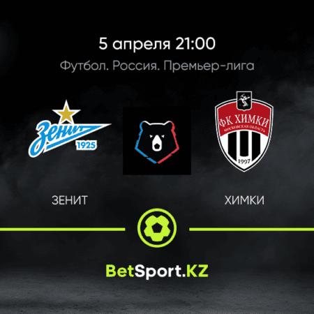 Зенит – Химки. Футбол. Россия. Премьер-лига. 05.04.2021 в 21:00 (UTC+5)