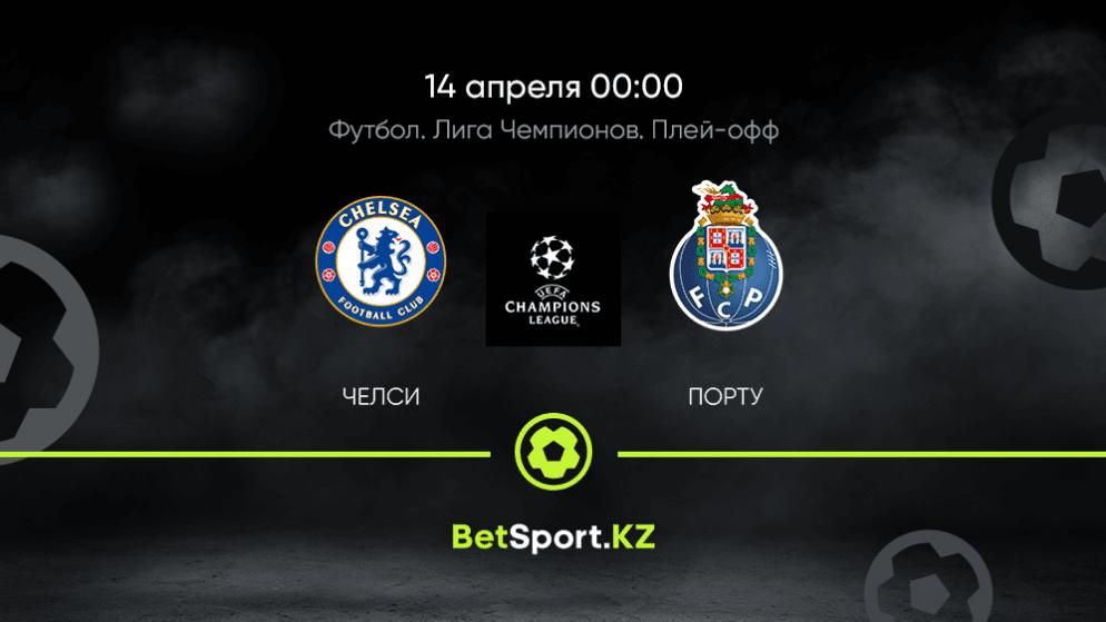 Челси – Порту. Футбол. Лига чемпионов. Плей-офф. 14.04.2021 в 00:00