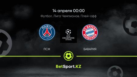 ПСЖ – Бавария. Футбол. Лига чемпионов. Плей-офф. 14.04.2021 в 00:00