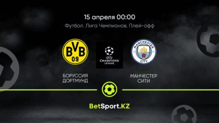 Боруссия Дортмунд – Манчестер Сити. Футбол. Лига чемпионов. Плей-офф. 15.04.2021 в 00:00