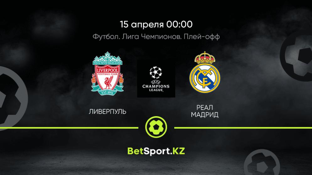 Ливерпуль – Реал Мадрид. Футбол. Лига чемпионов. Плей-офф. 15.04.2021 в 00:00