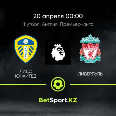 Лидс – Ливерпуль. Футбол. Англия. Премьер-Лига. 20.04.2021 в 00:00 (UTC+5)