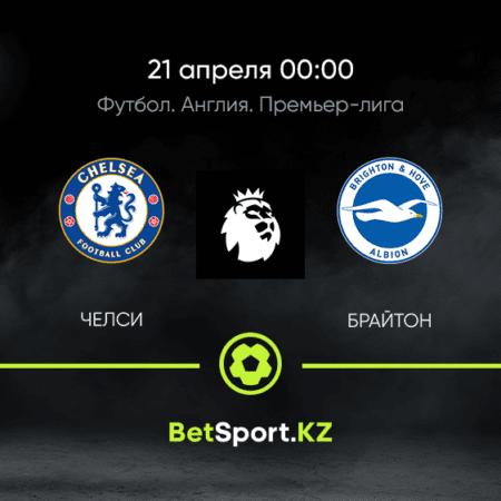 Челси – Брайтон. Футбол. Англия. Премьер-лига. 21.04.2021 в 00:00 (UTC+5)