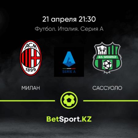 Милан – Сассуоло. Футбол. Италия. Серия А. 21.04.2021 в 21:30 (UTC+5)