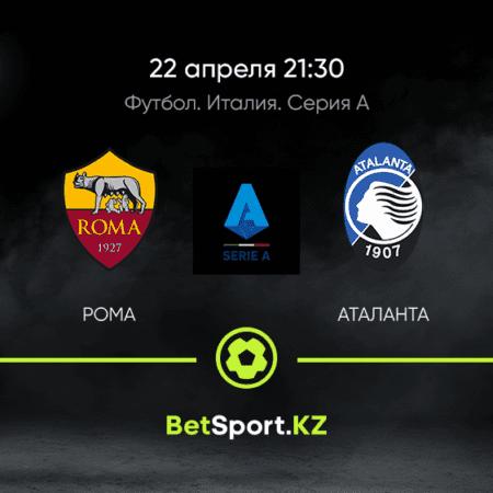 Рома – Аталанта. Футбол. Италия. Серия А. 22.04.2021 в 21:30 (UTC+5)