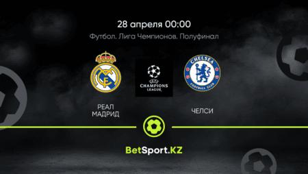 Реал Мадрид – Челси. Футбол. Лига чемпионов. Полуфинал. 28.04.2021 в 00:00 (UTC+5)