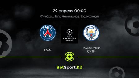 ПСЖ – Манчестер Сити. Футбол. Лига чемпионов. Полуфинал. 29.04.2021 в 00:00 (UTC+5)