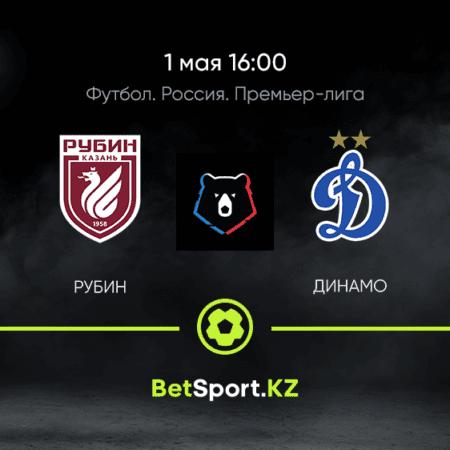 Рубин – Динамо Москва. Футбол. Россия. Премьер-Лига. 01.05.2021 в 16:00 (UTC+5)