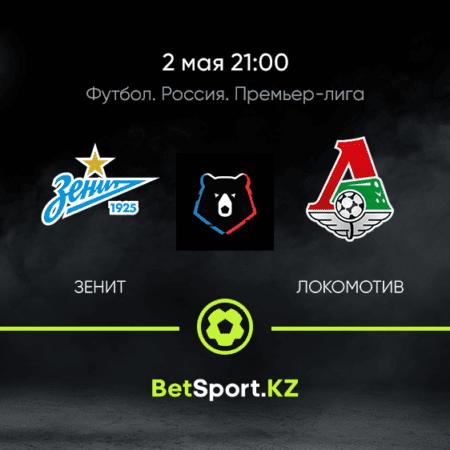 Зенит – Локомотив Москва. Футбол. Россия. Премьер-Лига. 02.05.2021 в 21:00 (UTC+5)