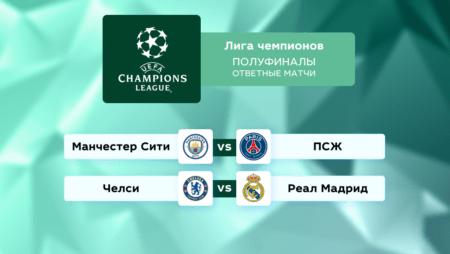 Футбол. Лига Чемпионов. Полуфиналы. Ответные матчи