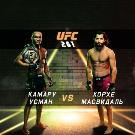 UFC 261. Бой за титул чемпиона UFC в полусреднем весе. Камару Усман – Хорхе Масвидаль. 24 апреля