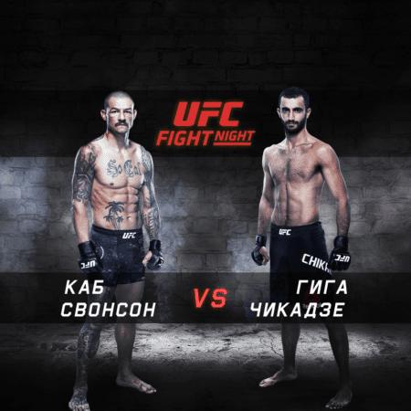 UFC on ESPN 23. Каб Свонсон – Гига Чикадзе. 2 мая