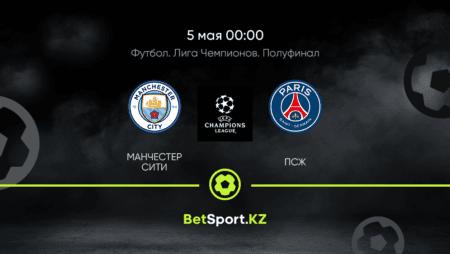 Манчестер Сити – ПСЖ. Футбол. Лига чемпионов. Полуфинал. 05.05.2021 в 00:00 (UTC+5)
