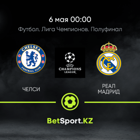 Челси – Реал Мадрид. Футбол. Лига чемпионов. Полуфинал. 06.05.2021 в 00:00 (UTC+5)