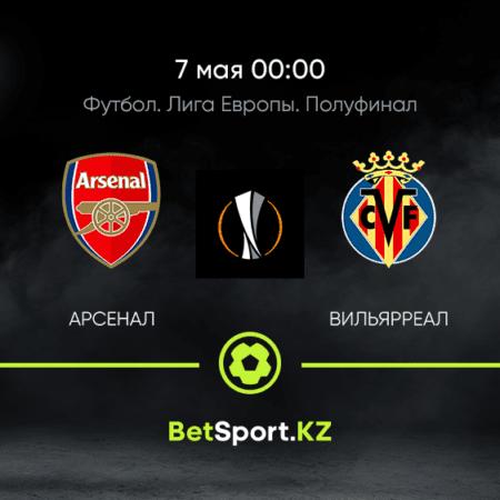 Арсенал – Вильяреал. Футбол. Лига Европы. Полуфинал. 07.05.2021 в 00:00 (UTC+5)