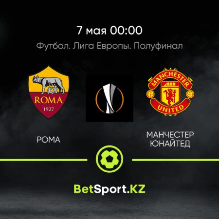 Рома – Манчестер Юнайтед. Футбол. Лига Европы. Полуфинал. 07.05.2021 в 00:00 (UTC+5)