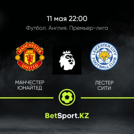 Манчестер Юнайтед – Лестер. Футбол. Англия. Премьер-лига. 11.05.2021 в 22:00 (UTC+5)