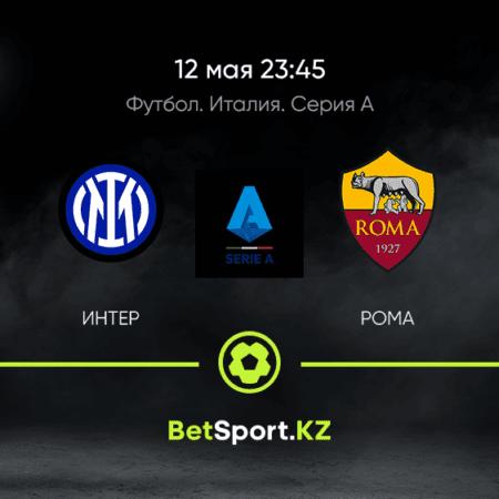 Интер – Рома. Футбол. Италия. Серия А. 12.05.2021 в 23:45 (UTC+5)