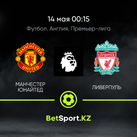 Манчестер Юнайтед – Ливерпуль.  Футбол. Англия. Премьер-лига. 14.05.2021 в 00:15 (UTC+5)