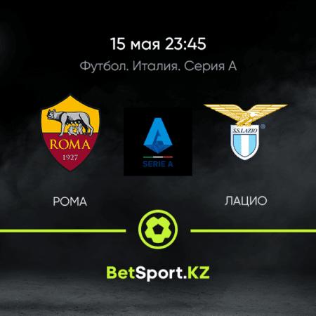 Рома – Лацио. Футбол. Италия. Серия А. 15.05.2021 в 23:45 (UTC+5)